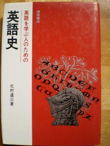英語を学ぶ人のための英語史 (1980年)