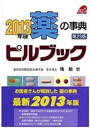 ピルブック 2013年版—薬の事典