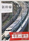 新幹線 (カラーブックス (593))