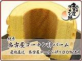 名古屋コーチン卵バームクーヘン