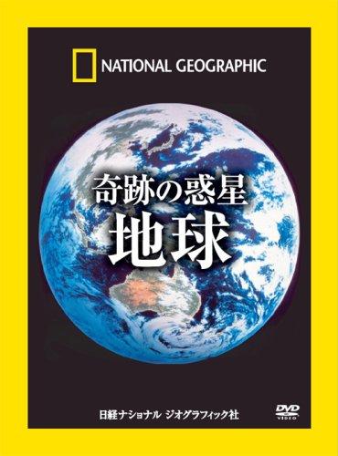 [ナショナル ジオグラフィックDVD BOX] 奇跡の惑星 地球(DVD3巻セット)
