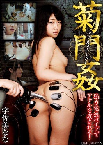 菊門姦 宇佐美なな [DVD]