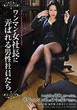 ワンマン女社長に弄ばれる男性社員たち NFDM-099 [DVD]