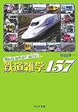 知れば知るほど面白い鉄道雑学157 (リイド文庫 す 2-1)
