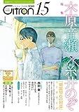 Citron VOL.15 (シトロンコミックス)