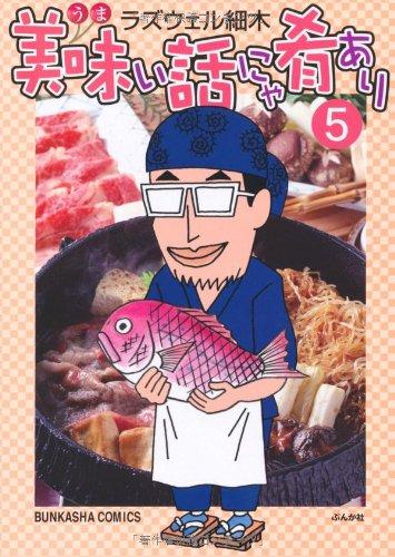 美味い話にゃ肴あり 5 (5) (ぶんか社コミックス)