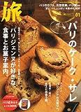 旅 2011年 01月号 [雑誌]