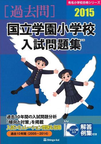 国立学園小学校入試問題集 2015 (有名小学校合格シリーズ)