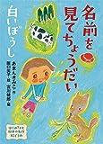 はじめてよむ日本の名作絵どうわ (6) 名前を見てちょうだい・白いぼうし