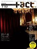 +act. (プラスアクト)―visual movie magazine 2010年 07月号 [雑誌]