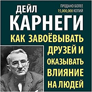 How to Win Friends & Influence People [Russian Edition] Audiobook