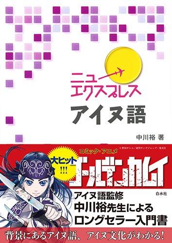 ネタリスト(2019/08/16 07:00)慶應の女子大生が「アイヌ語」のユーチューブを始めた理由