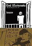 Gad Sfortunato / basso のシリーズ情報を見る