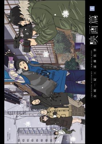 映画篇 4 (ビッグコミックススペシャル)