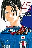 エリアの騎士(45) (講談社コミックス)