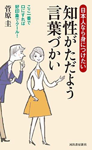 日本人なら身につけたい 知性がただよう言葉づかい: ここ一番で口にすれば好印象でクール!