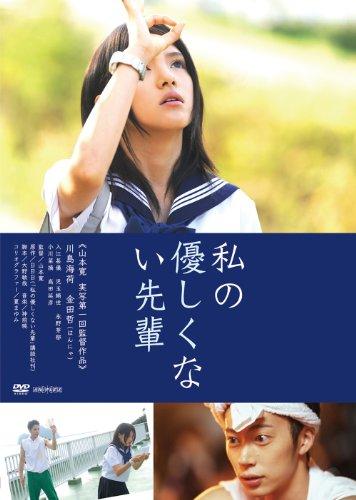 私の優しくない先輩 【通常版】 [DVD]