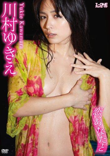 川村ゆきえ 恋、あなたと [DVD]