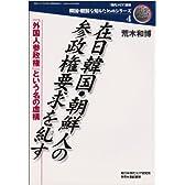 在日韓国・朝鮮人の参政権要求を糺す (韓国・朝鮮を知るためのシリーズ)