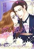 【小冊子つき】美しすぎるシークたち 恋は眠らない (エメラルドコミックス ハーモニィコミックス)