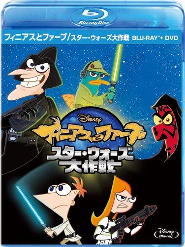 フィニアスとファーブ/スター・ウォーズ大作戦 ブルーレイ+DVDセット [Blu-ray]