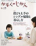 かぞくのじかん Vol.38 冬 2016年 12月号 [雑誌]