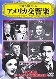 アメリカ交響楽[DVD]