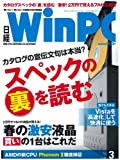 日経 WinPC (ウィンピーシー) 2009年 03月号 [雑誌]