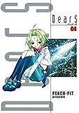 DearS 04<DearS> (電撃コミックス)