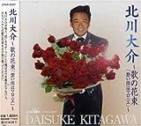 北川大介-歌の花束「想い出はマロニエ」-