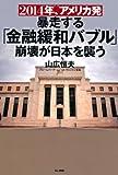 2014年、アメリカ発「金融緩和」バブル崩壊が日本を襲う