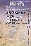 お芝居/若き俳優たちへの書翰 (コレクション 現代フランス語圏演劇)