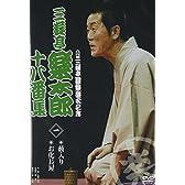 六代目三遊亭圓楽襲名記念 三遊亭楽太郎十八番集1 [DVD]