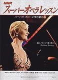 スーパーオペラレッスン  バーバラ・ボニーに学ぶ歌の心 (NHKシリーズ)