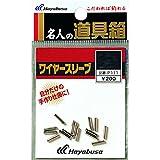 ハヤブサ(Hayabusa) 名人の道具箱 ワイヤースリーブ P111-S