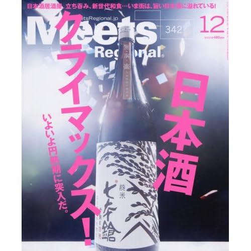 Meets Regional 2016年 12 月号 [雑誌]