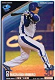 【プロ野球オーナーズリーグ】森野将彦 中日ドラゴンズ グレート 《OWNERS LEAGUE 2011 02》ol06-075