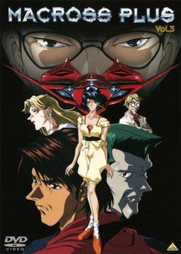マクロスプラス Vol.3 [DVD]