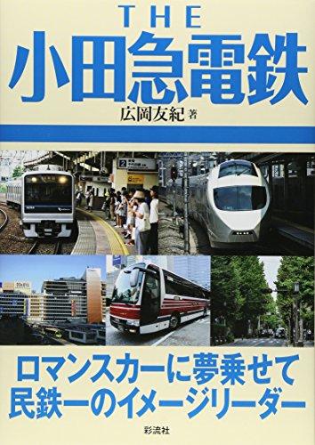 THE 小田急電鉄 -