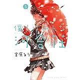 Amazon.co.jp: 僕らはみんな河合荘(5) (ヤングキングコミックス) eBook: 宮原るり: Kindleストア