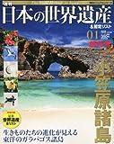 週刊 日本の世界遺産&暫定リスト 創刊号 2012年 3/25・4/1合併号 [分冊百科]