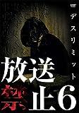放送禁止6 デスリミット [DVD]