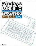 Windows Mobileプログラミング徹底理解