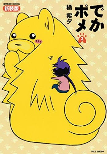 でかポメ 新装版(3) (バンブーコミックス 4コマセレクション)