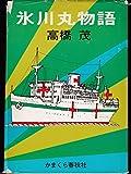 氷川丸物語 (1978年)
