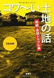 コワ~い土地の話 相続・金銭トラブル編 (宝島SUGOI文庫)