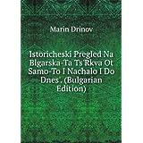 Istoricheski Pregled Na Blgarska-Ta Ts'Rkva Ot Samo-To I Nachalo I Do Dnes'. (Bulgarian Edition)
