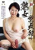 新 熟女童貞狩り CHERD-37 [DVD]