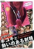 ビクトリー!手コキと勢いのある射精【ONED-929】 [DVD]