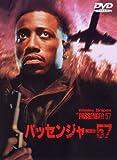 パッセンジャー57[DVD]